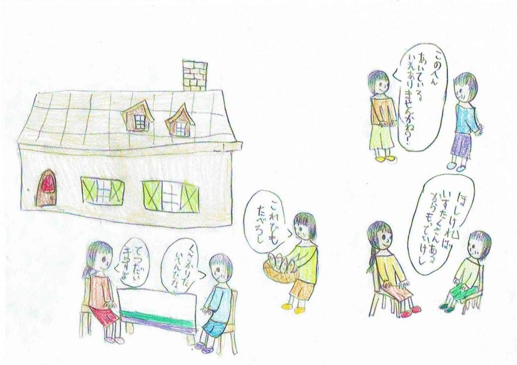 otameshi-shisetsu02
