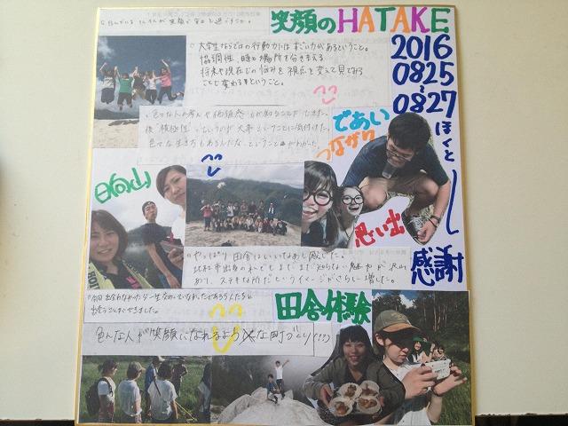 2016-09-03-13-06-59