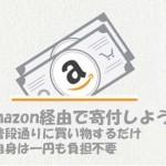 amazon経由での寄付のお願い(自身の負担はゼロ円でできます!)