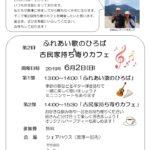 無料コンサート+持ち寄りカフェ ~ふれあい広場 みんなの家@武川~
