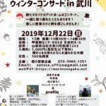 ウィンターコンサート+地域交流 in 武川