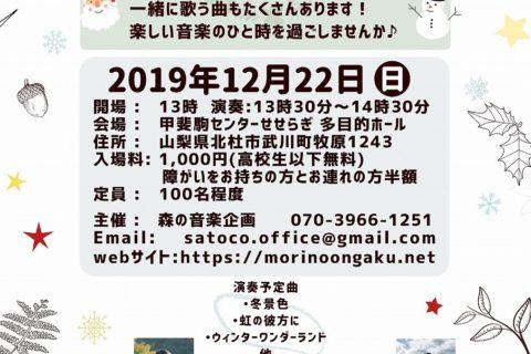 ウィンターコンサート in 武川