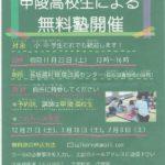 甲陵高校生による無料塾開催2019
